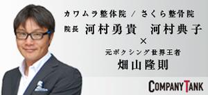 カワムラ整体院×畑山隆則インタビュー