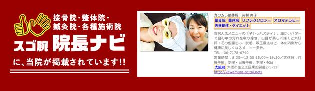 大阪市住之江区のカワムラ整体院が、院長ナビ【口コミ広がるスゴ腕の人気整体院院長ナビ】に掲載されています