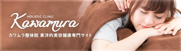 カワムラ整体院|住之江区の整体院 カワムラ整体院 の東洋的美容健康専門サイト。美容整体、ネトラバスティーもお任せください