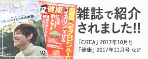カワムラ整体院が雑誌で紹介されました