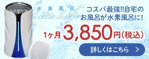 水素風呂LitaLife 1ヶ月3,780円(税込)