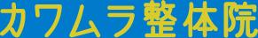 大阪 加賀屋で肩こり・腰痛・交通事故・スポーツ外傷の治療なら「カワムラ整体院」。整体の他、骨盤矯正や脱毛などの美容メニューも。