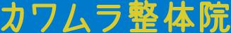 大阪|住之江の整体院「カワムラ整体院」|脱毛・ネトラバスティ・びわ温灸・光フェイシャルなどの美容メニューも充実!