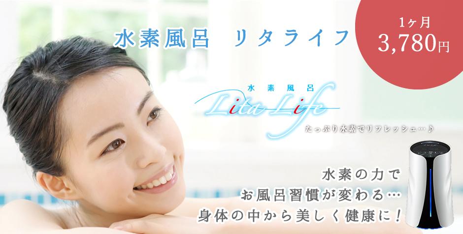 リタハート水素風呂