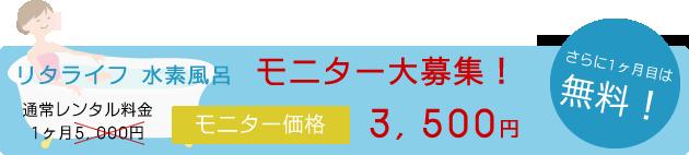 リタライフ水素風呂モニター大募集!モニター価格3,500円さらに1ヶ月目は無料!