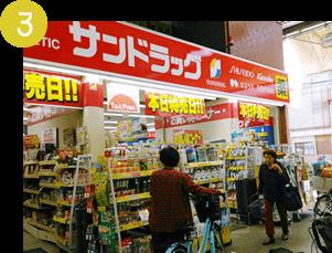 商店街の中を直進し、左手に「サンドラッグ」があるので左へ曲がります。